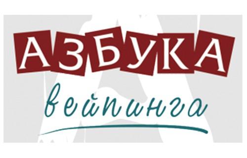 Словарь вейпера - терминология. Азбука парильщика - Vapemix.com.ua
