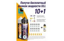 Получи бесплатный флакон жидкости ULL | 10 + 1