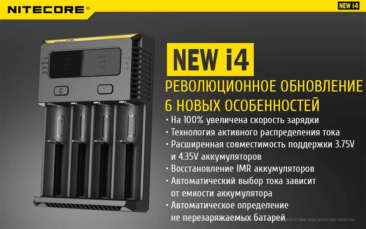 зарядное устройство NITECORE® NEW i4