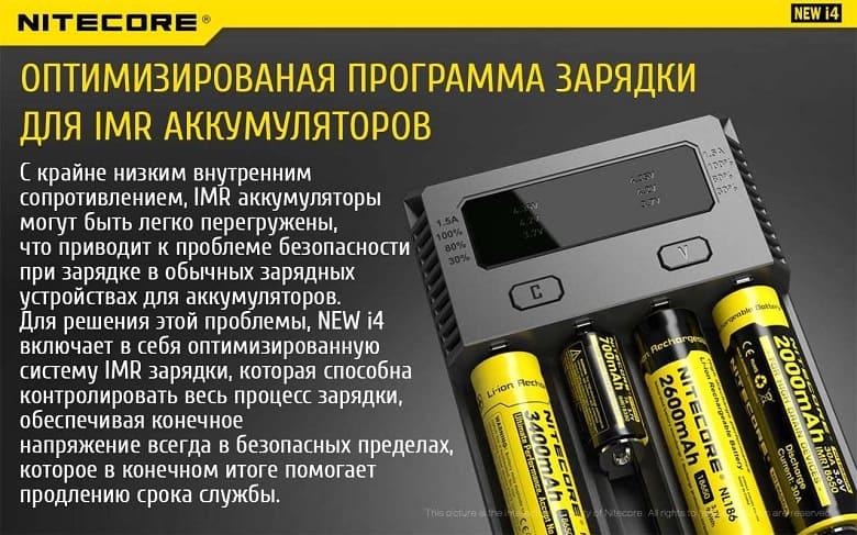 зарядное устройство NITECORE® NEW i4 фото 8