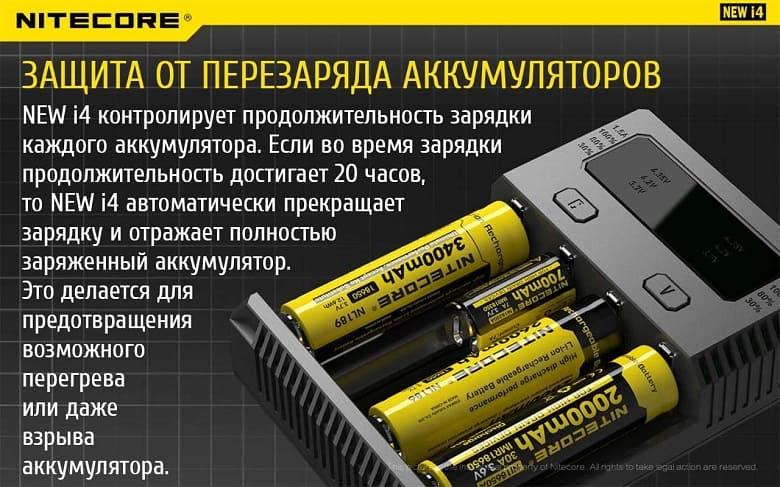 зарядное устройство NITECORE® NEW i4 фото 3