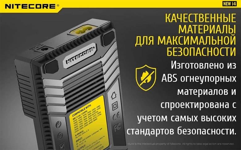 зарядное устройство NITECORE® NEW i4 фото 10