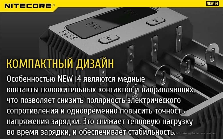 зарядное устройство NITECORE® NEW i4 фото 12
