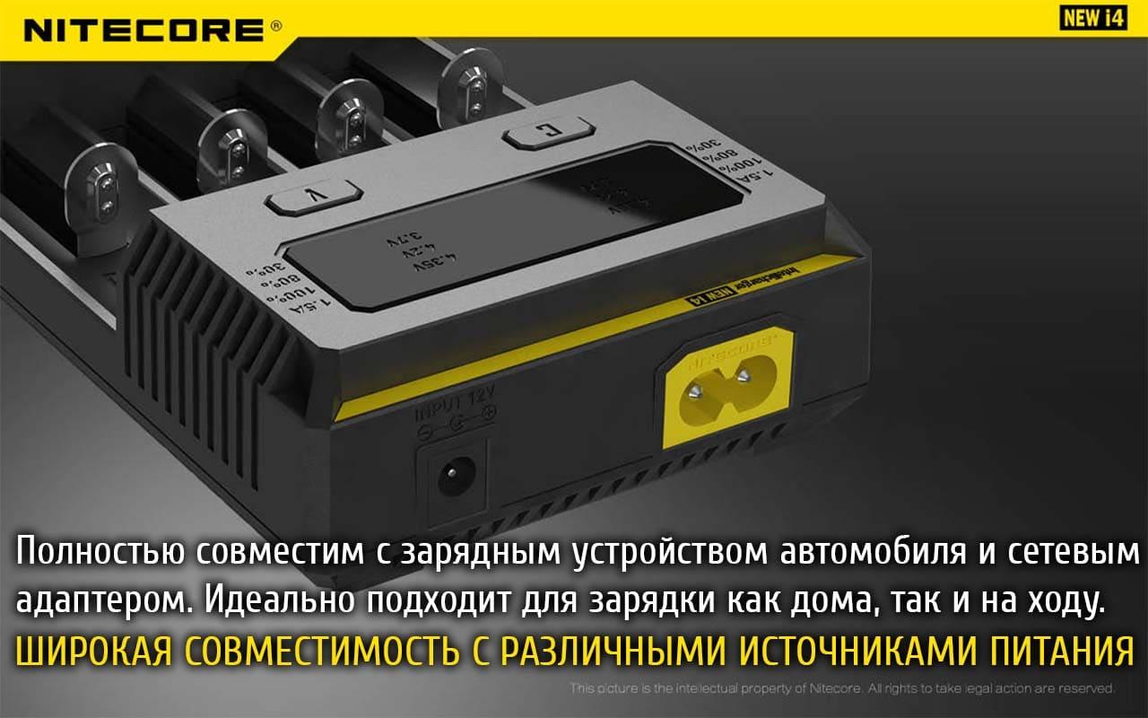 зарядное устройство NITECORE® NEW i4 фото 13