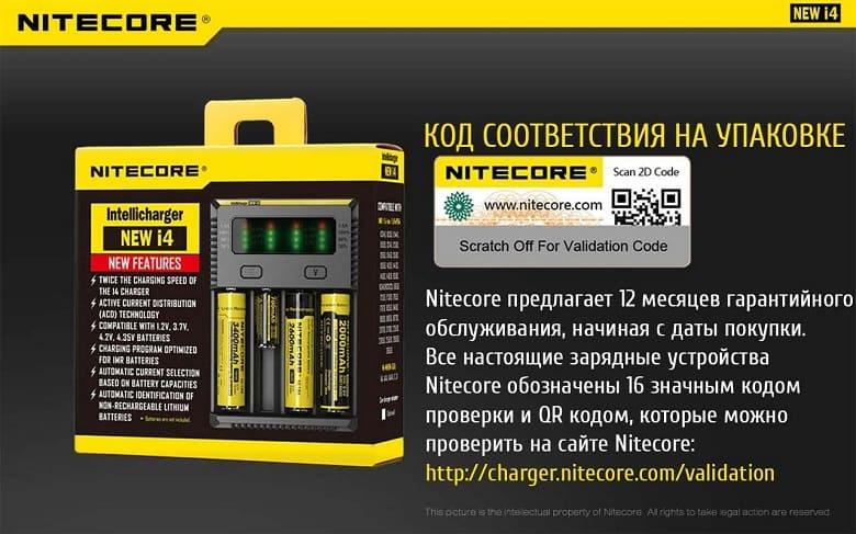 зарядное устройство NITECORE® NEW i4 фото 14