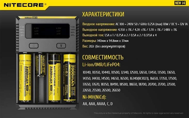 зарядное устройство NITECORE® NEW i4 фото 15