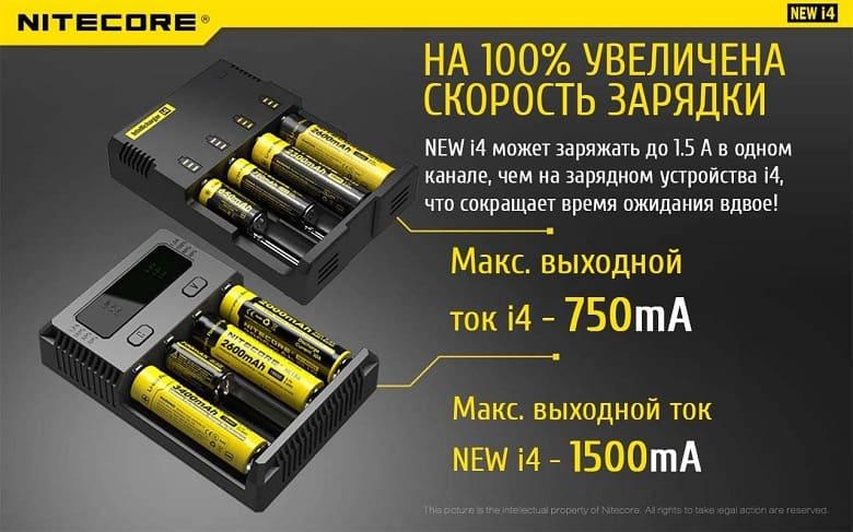 зарядное устройство NITECORE® NEW i4 фото 4