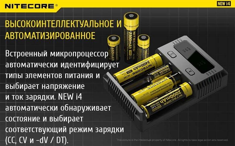 зарядное устройство NITECORE® NEW i4 фото 6