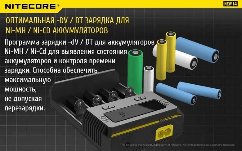 зарядное устройство NITECORE® NEW i4 фото 7